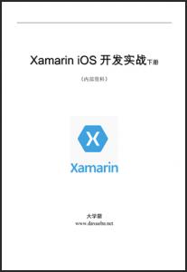 Xamarin iOS开发实战下册 (内部资料)