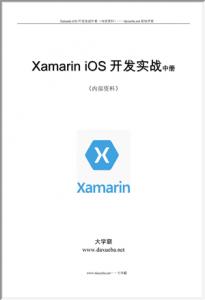 Xamarin iOS开发实战中册