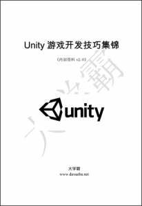 Unity游戏开发技巧集锦Unity5.5