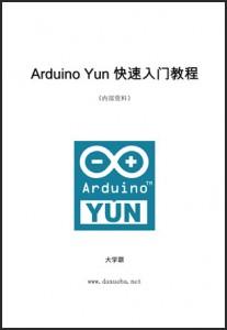 Arduino Yun快速入门教程(大学霸内部资料)