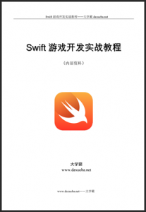 Swift游戏开发实战教程(大学霸内部资料)