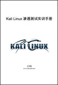 Kail Linux渗透测试实训手册大学霸内部资料