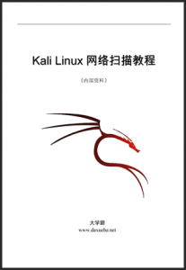 Kali Linux网络扫描教程300