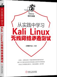 从实践中学习Kali Linux无线渗透测试