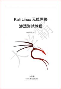 Kali Linux无线网络渗透测试