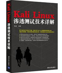 Kali Linux渗透测试技术详解封面