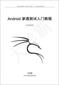 Android渗透测试入门教程
