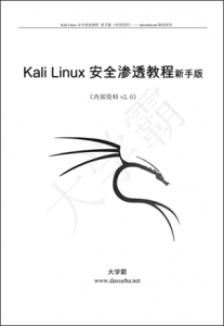 Kali Linux安全渗透教程新手版