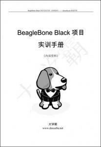 BeagleBone Black项目实训手册