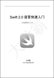 Swift语言快速入门v3.0