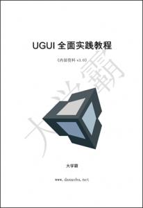 UGUI全面实践教程Unity5.5