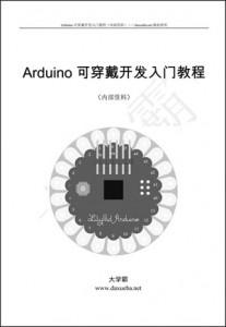 Arduino可穿戴开发入门教程