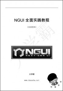 NGUI全面实践教程