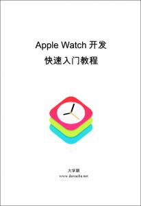 Apple Watch开发快速入门教程大学霸内部资料