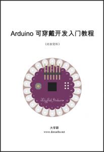 Arduino可穿戴开发入门教程大学霸内部资料
