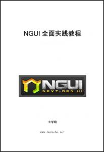 NGUI全面实践教程大学霸内部资料