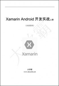 Xamarin Android开发实战上册