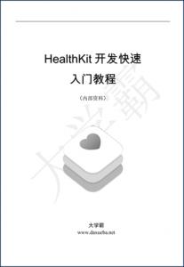 HealthKit开发快速入门教程