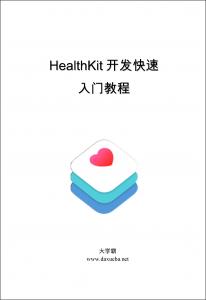 HealthKit开发快速入门教程大学霸内部教程