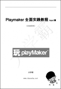 Playmaker全面实践教程Input篇