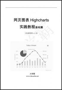网页图表Highcharts实践教程基础篇