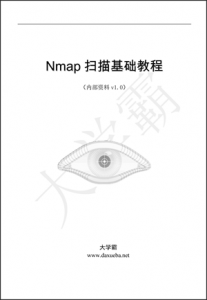 Nmap扫描基础教程大学霸内部资料