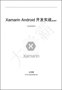 Xamarin Android开发实战