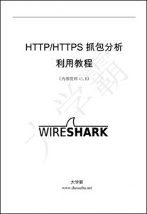 HTTP/HTTPS抓包分析利用教程
