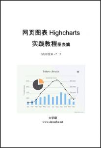 网页图表Highcharts实践教程图表篇大学霸内部资料