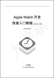 Apple Watch开发快速入门教程(Objective-C版)