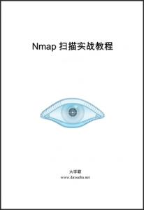 Nmap扫描实战教程大学霸内部资料