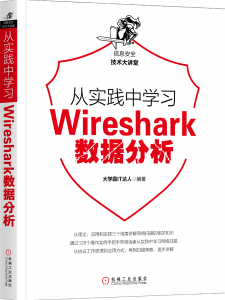 从实践中学Wireshark数据分析