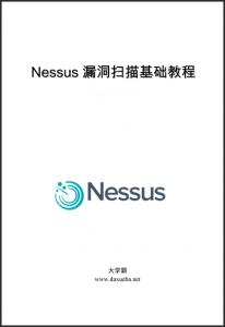 Nessus漏洞扫描基础教程大学霸内部资料