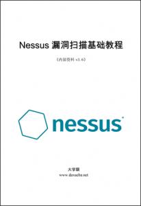 Nessus漏洞扫描基础教程