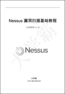 Nessus漏洞扫描基础教程v1.0