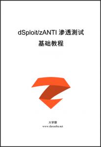 dSploitzANTI渗透测试基础教程大学霸内部资料