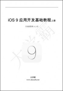 iOS 9应用开发基础教程上册