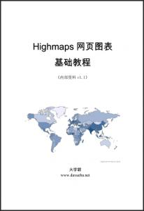 Highmaps网页图表基础教程大学霸内部资料