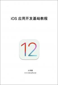 iOS 12应用开发基础教程上下册大学霸内部资料