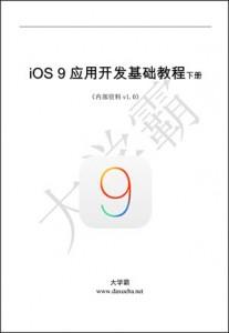 iOS 9应用开发基础教程下册