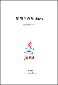 明明白白学Java大学霸内部资料