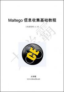 Maltego信息收集基础教程 (内部资料)
