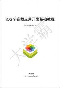 iOS 9音频应用开发基础教程(内部资料)