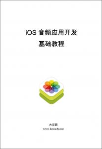 iOS 音频应用开发基础教程大学霸内部教程