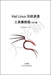 Kali Linux无线渗透工具集教程WiFi篇