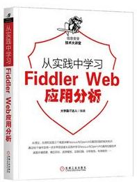 从实践中学习FidderWeb应用分析