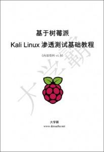 基于树莓派Kali Linux渗透测试基础教程