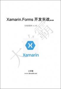 Xamarin.Forms开发实战基础篇套装