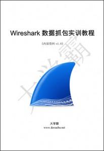 Wireshark数据抓包实训教程
