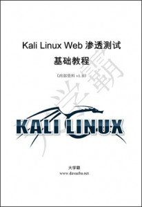 Kali Linux Web渗透测试基础教程v1.0